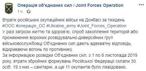 За неделю уничтожено 30 наемников РФ на Донбассе, - пресс-центр ОС 01