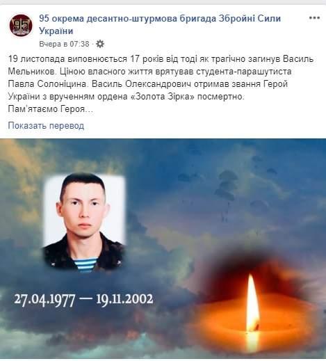 Ценой жизни спас студента-парашютиста: 17 лет назад погиб Герой Украины Василий Мельников 01
