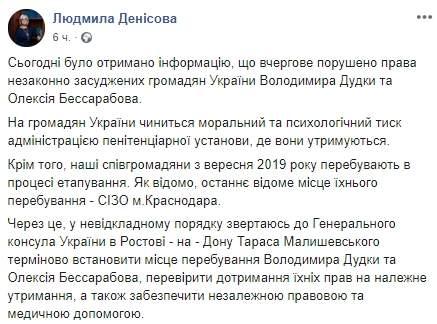 На осужденных по делу украинских диверсантов Дудку и Бессарабова оказывают давление в СИЗО, - Денисова 01