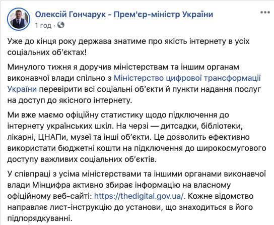 До конца года власти проверят качество интернета во всех социальных объектах, - Гончарук 01