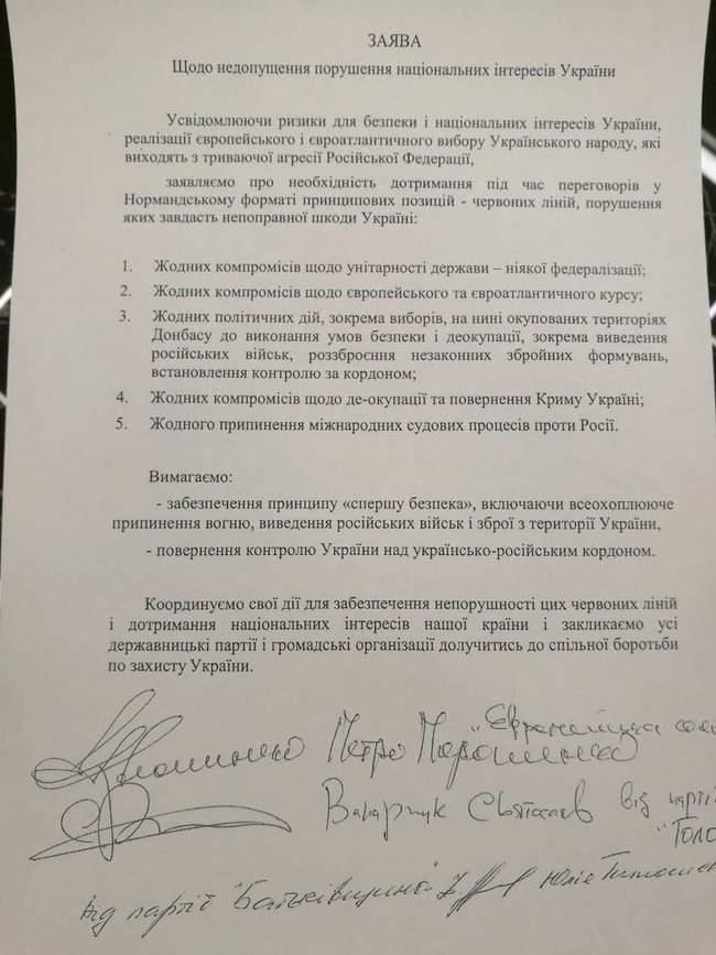 Нельзя пересекать красные линии: Евросолидарность, Батькивщина и Голос сделали совместное заявление перед нормандским саммитом 01