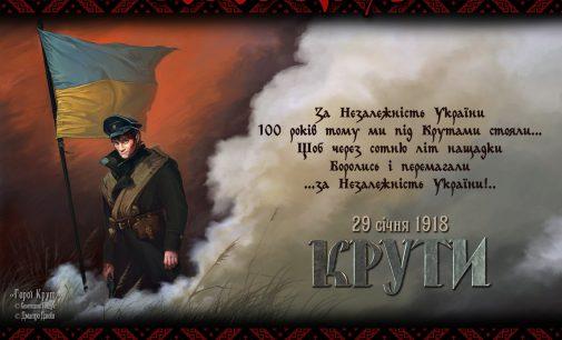 Звернення міського голови Андрія Білоусова з нагоди Дня пам'яті Героїв Крут
