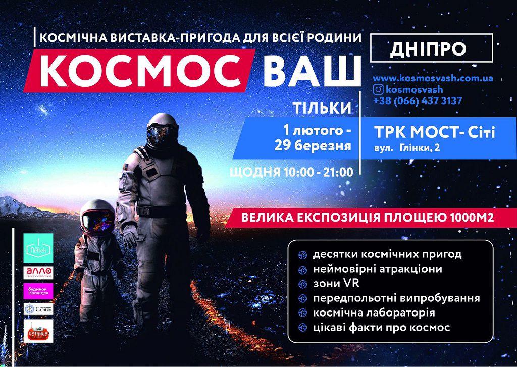 Космическая выставка-приключение для всей семьи