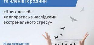 Допомога ветеранам російсько-української війни