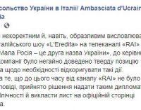 """В шоу на итальянском канале Украину назвали """"Малой Россией"""". Посольство отреагировало письмом"""