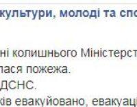 В Киеве горит помещение бывшего Министерства культуры: идет эвакуация людей. ВИДЕО