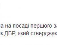 Луценко опубликовал документы, подтверждающие, что первый замглавы ГБР Бабиков был адвокатом Януковича. ДОКУМЕНТ