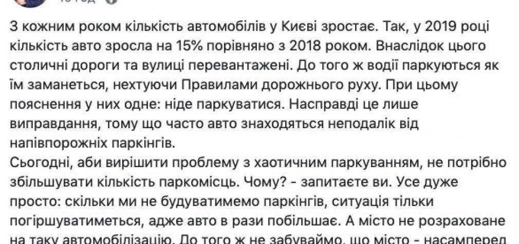 В Киеве подорожает парковка, — Рахматуллин