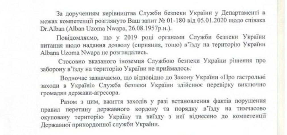 Проверяются только артисты из России, вопросы по шведу Dr. Alban не рассматривались, – СБУ. ДОКУМЕНТ