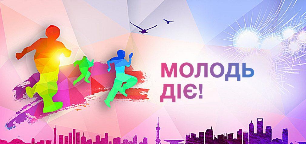 Молодь запрошує до інтернет марафону