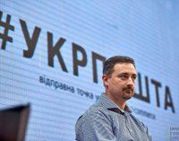 Укрпочта выплатит 25 тыс. грн работникам, если они заболеют COVID-19