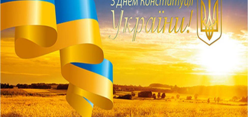 Дорогі кам'янчани! Щиро вітаю Вас з визначним національним святом – Днем Конституції України!