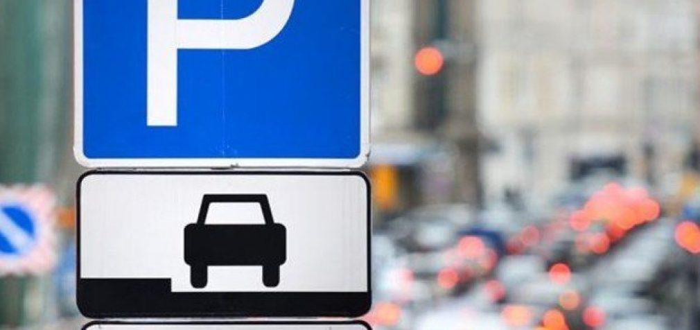 Повышение тарифа на парковку в Днепре: стала известна дата общественных слушаний