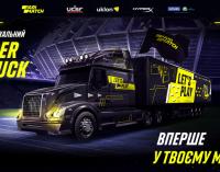 С футбольным фестивалем в Днепр приедет фура-трансформер