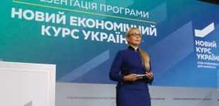 Новий економічний курс Тимошенко – це  підвищення доходів громадян та нові можливості для бізнесу