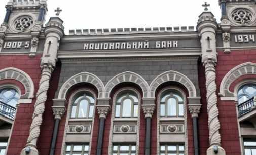 Украинский банк одолжил у НБУ почти 3 миллиарда гривен