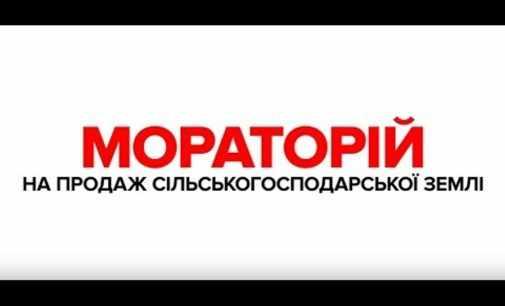 «Батьківщина» вимагає скасувати підвищення ціни на газ та продовжити мораторій на продаж землі