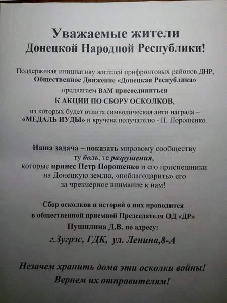 Медаль Иуды: оккупанты планируют массовую антиукраинскую акцию в Донецке, на которой возможны провокации с жертвами, - ИС 01