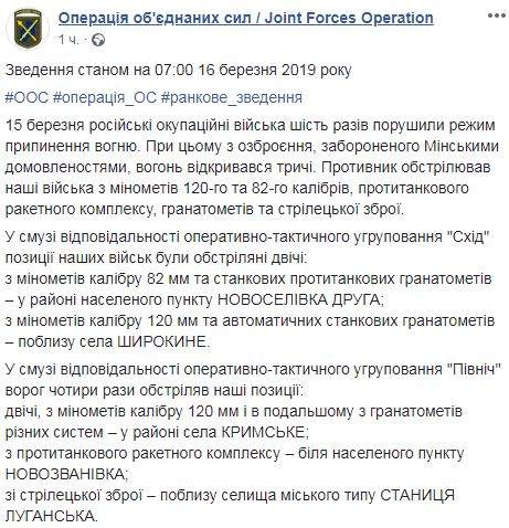 Враг за сутки 6 раз нарушил перемирие: потерь в ВСУ нет, уничтожены 2 оккупанта 01