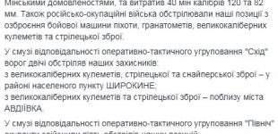 Враг за минувшие сутки 7 раз атаковал позиции ОС: погиб боец, уничтожены 3 наемника и военный автомобиль
