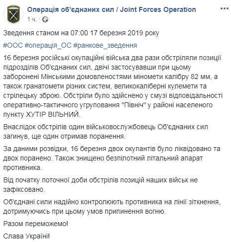 Враг за сутки два раза атаковал позиции ОС: погиб боец, уничтожены двое террористов и БПЛА 01