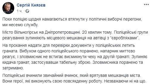 Полиция на Днепропетровщине применила оружие, чтобы задержать евробляхера с гранатами 05