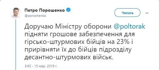 Порошенко поручил Полтораку поднять зарплату бойцам горно-штурмовых подразделений на 23% 01
