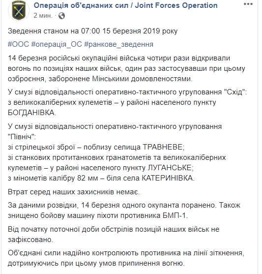 Украинские воины уничтожили БМП врага на Донбассе. За сутки - четыре обстрела, потерь нет, - штаб ОС 01