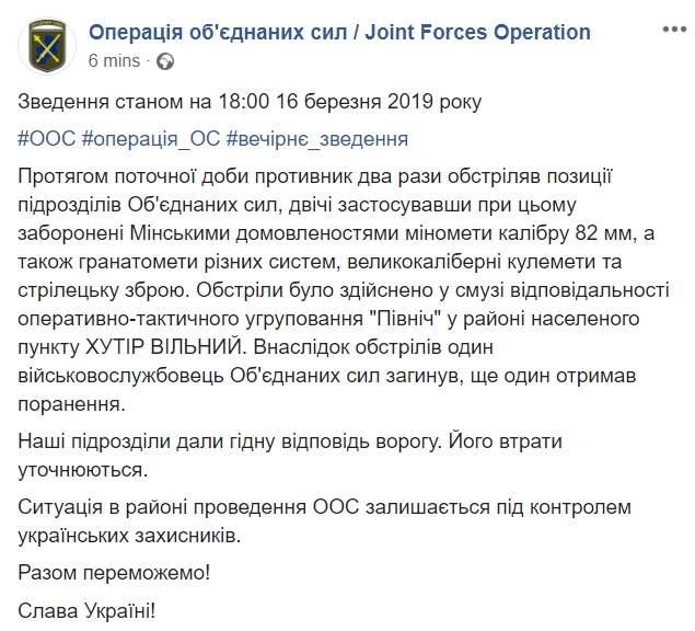 Один украинский воин погиб, один был ранен в результате вражеских обстрелов на Донбассе, - пресс-центр ООС 01
