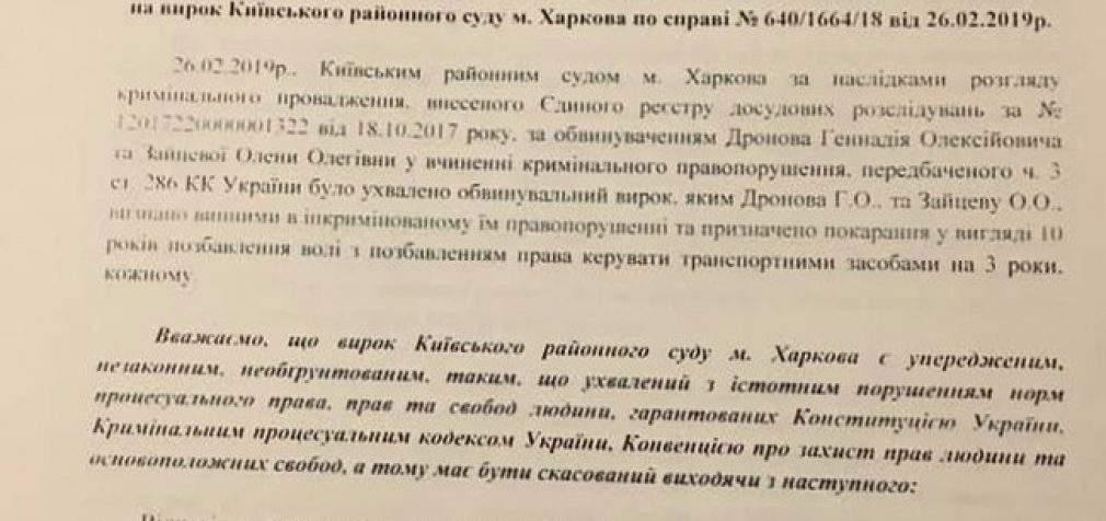 Дронов, признанный виновным в деле о смертельном ДТП в центре Харькова, обжаловал приговор, — адвокат Перепелица. ДОКУМЕНТ