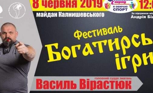 Змагання легкоатлетів, Вірастюк та конкурси: в Кам'янському пройдуть «Богатирські ігри»