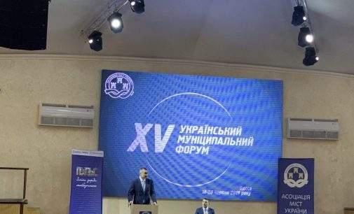 Мер Кам'янського в Одесі на XV Українському муніципальному форумі АМУ
