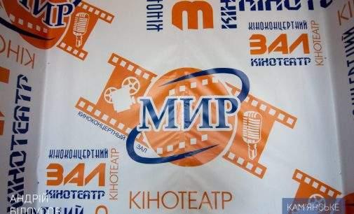 У Кам'янському на базі комунального кінотеатру «МИР» відкриється сучасний кінозал