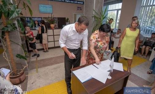 Кам'янський Центр надання адміністративних послуг першим в регіоні впровадив новий сервіс