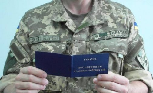 Ухвалено програму підтримки оборонців України