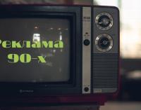 Какую рекламу показывали по телевизору в Днепре в 90-х, — ТЕСТ
